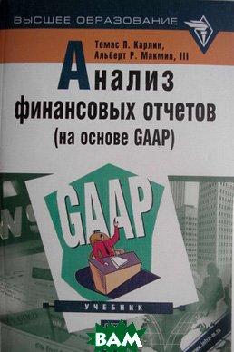 Анализ финансовых отчетов (на основе GAAP)  Карлин Т.Р., Макмин А.Р. купить