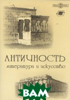 Античность. Литература и искусство   купить