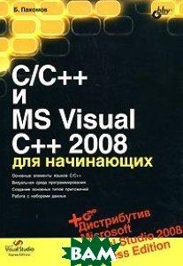 C/C++ и MS Visual C++ 2008 для начинающих   Пахомов Б.  купить