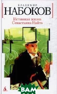 Истинная жизнь Себастьяна Найта  Набоков В. купить