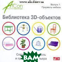 Arcon Home. ���������� 3D - ��������   ������