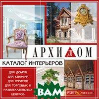 Каталог интерьеров журнала `АрхиДом`   купить