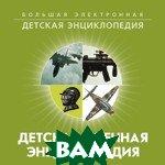 Детская военная энциклопедия   купить