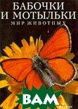 Бабочки и мотыльки. Сер.Мир животных  Стерри Пол купить