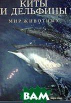Киты и дельфины. Сер. Мир животных  Клив Эндрю купить