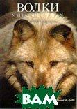Волки. Сер. Мир животных  Ли Ру III Леонард купить