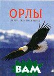 Орлы Серия: Мир животных  Висс Хэл Х. купить