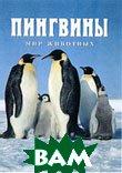 Пингвины. Сер. Мир животных  Хастингз Дерек купить