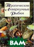 Тропические аквариумные рыбки  Стюарт Джонатан купить