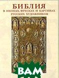Библия в иконах, фресках и картинах русских художников (размер 27х35)  Просвирнин Иннокентий (Архимандрит) купить