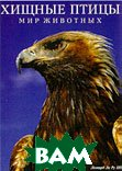 Хищные птицы. Сер. Мир животных  Ли Ру III Леонард купить