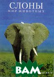 Слоны. Сер. Мир животных  Ли Ру III Леонард купить