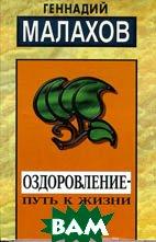 Оздоровление - путь к жизни  Малахов Геннадий купить