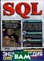 MS SQL Server 6.5  Энциклопедия пользователя   Д.Соломон, Р.ренкинс купить