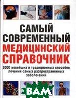 Самый современный медицинский справочник  Куренина С.И. купить