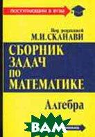 Сборник задач по математике. В 2-х книгах. Книга 1. Алгебра  Сканави М.И. купить