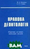 Правова деонтологія. Підручник  Біленчук П.Д., Сливка С.С. купить