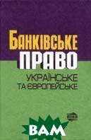 Банківське право: українське та європейське  Біленчук П.Д., Диннік О.Г., Лютий І.О. купить