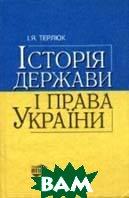 Історія держави і права України  Терлюк І.Я. купить