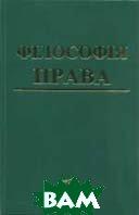 Філософія права  Біленчук П.Д., Гвоздецький В.Д., Сливка С.С. купить