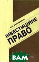 Інвестиційне право.   Омельченко А.В. купить