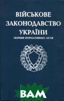 Військове законодавство України.   Саганюк Ф.В. купить