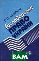 Господарське право України. Навчальний посібник  Щербина В.С. купить