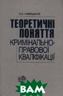 Теоретичні поняття кримінально-правової кваліфікації  Навроцький В.О. купить
