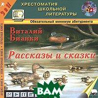 Рассказы и сказки (аудиокнига МР3)  Виталий Бианки купить