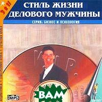 Стиль жизни делового мужчины (аудиокнига MP3)  Лилиана Стил купить