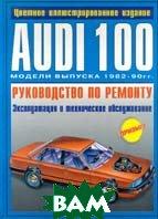 AUDI 100 Руководство по ремонту (цветное)   купить