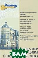 Менеджер по операциям с недвижимостью  Смирнов В.В. купить