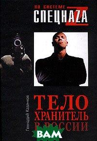 Телохранитель в России  Казачков Г. купить