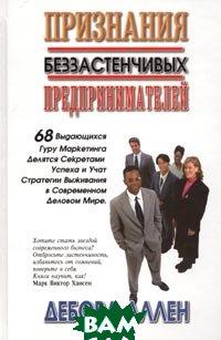 Признание беззастенчивых предпринимателей  Аллен Д. купить