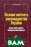 Основи митного законодавства Україїни.  С Трерщенко купить