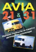 AVIA  21 & 31.��������� ����������� �� ������� � ���������� �� ������������.  ��� ��������� �. �. �������. ������