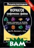 Энциклопедия форматов графических файлов+CD  Мюррей Д., Райпер У. Ван купить