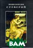 Энциклопедия суеверий   купить