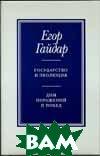 Сочинения в 2-х т.  Гайдар Е.Т. купить