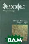 Философия  Поупкин Р., Стролл А. купить