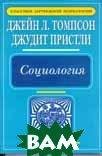 Социология  Томсон Д.Л., Пристли Д. купить