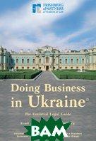Doing Business in Ukraine  Scott Brown, Alex Frishberg купить