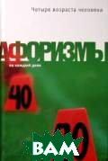 Четыре возраста человека  Душенко К.В. купить