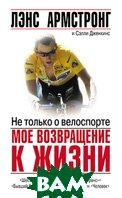 Не только о велоспорте: Мое возвращение к жизни / IT'S NOT ABOUT THE BIKE  Армстронг Л., Дженкинс С. купить