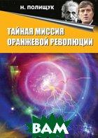 Тайная миссия оранжевой революции  Полищук Н. купить