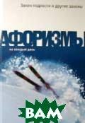 Закон подлости и другие законы  Душенко К. купить