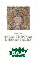 Византийская цивилизация / La civilisation Byzantine  Гийу А. / Andre Guillou купить