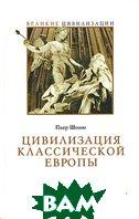 Цивилизация классической Европы / La civilisation de l'europe classique  Шоню П. купить