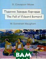 Падение Эдварда Барнарда:билингва  Сомерсет Моэм  купить
