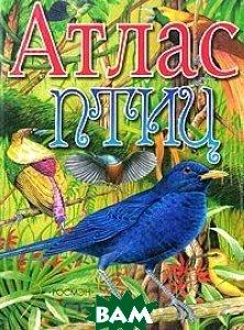 Атлас птиц  Бабенко  купить